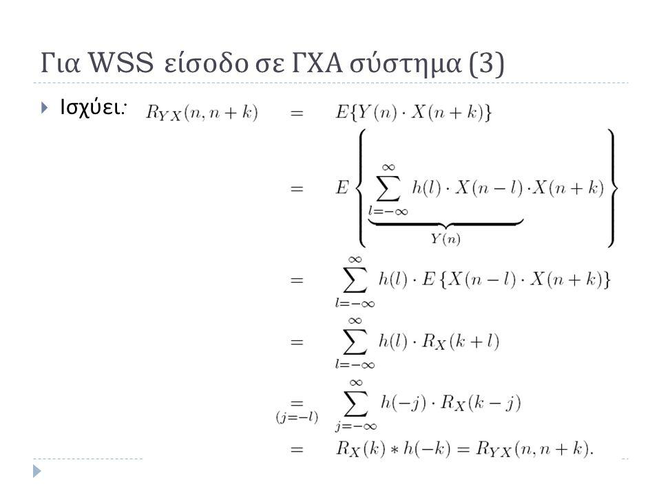 Για WSS είσοδο σε ΓΧΑ σύστημα (3)  Ισχύει :