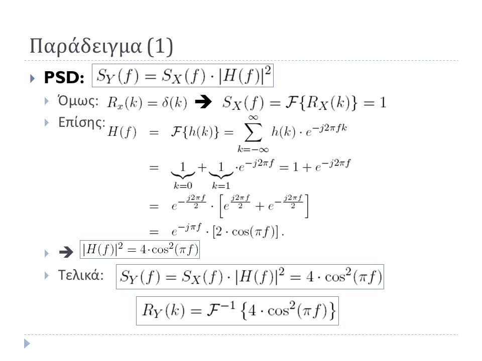 Παράδειγμα (1)  PSD:  Όμως :  Επίσης :    Τελικά : 