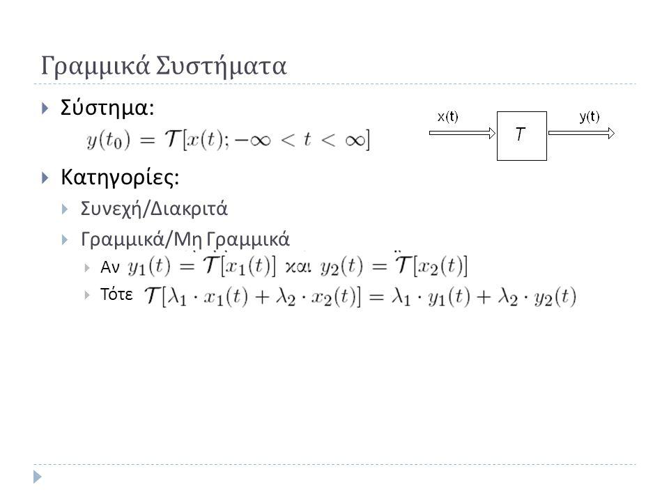 Γραμμικά Συστήματα  Σύστημα :  Κατηγορίες :  Συνεχή / Διακριτά  Γραμμικά / Μη Γραμμικά  Αν  Τότε