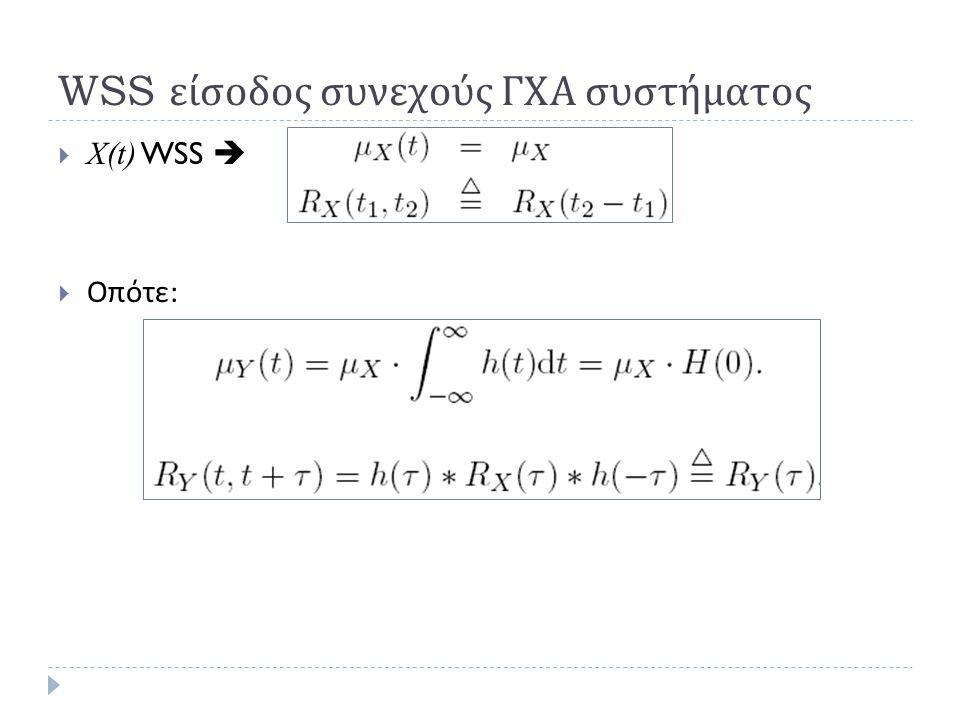 WSS είσοδος συνεχούς ΓΧΑ συστήματος  X(t) WSS   Οπότε :