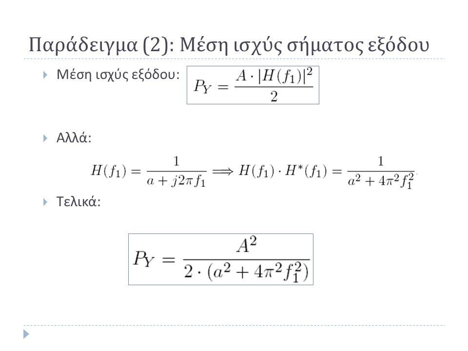 Παράδειγμα (2): Μέση ισχύς σήματος εξόδου  Μέση ισχύς εξόδου :  Αλλά :  Τελικά :