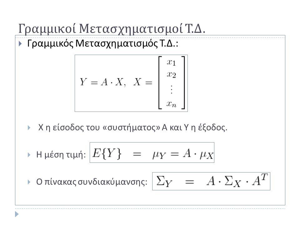  Γραμμικός Μετασχηματισμός Τ. Δ.:  Χ η είσοδος του « συστήματος » Α και Υ η έξοδος.  Η μέση τιμή :  Ο πίνακας συνδιακύμανσης : Γραμμικοί Μετασχημα
