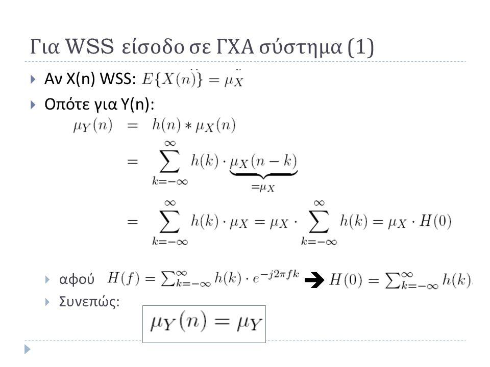 Για WSS είσοδο σε ΓΧΑ σύστημα (1)  Αν X(n) WSS:  Οπότε για Υ(n):  αφού  Συνεπώς: 