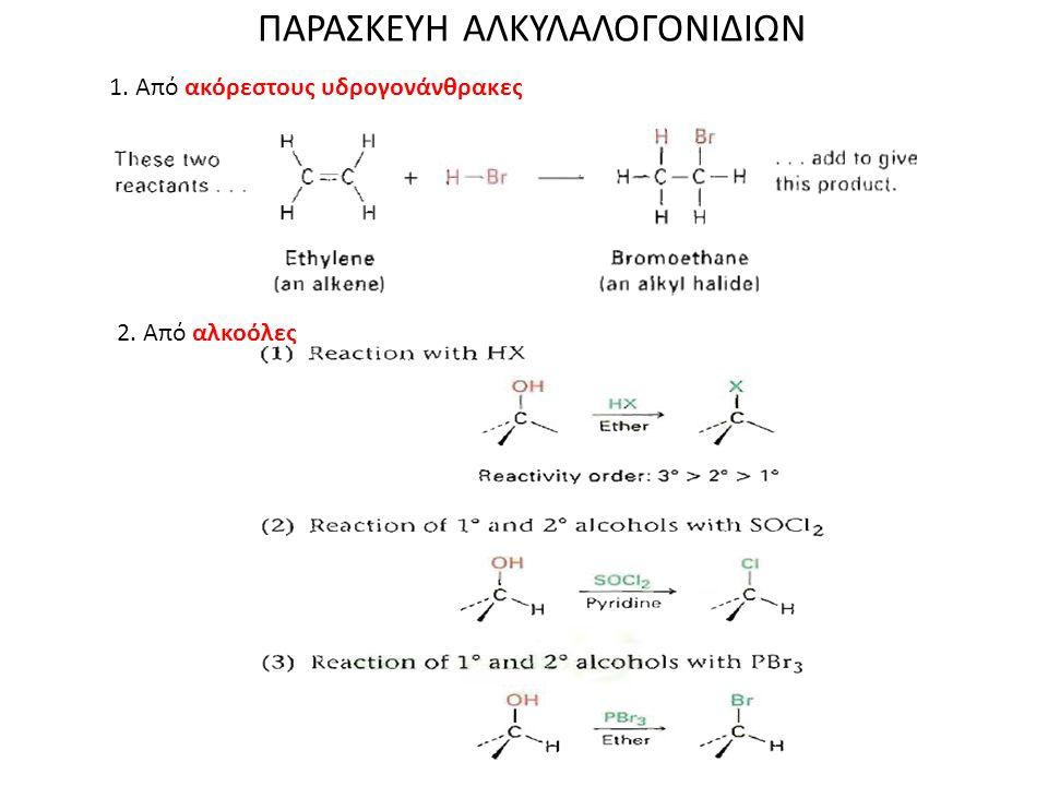 ΠΑΡΑΣΚΕΥΗ ΑΛΚΥΛΑΛΟΓΟΝΙΔΙΩΝ 1. Από ακόρεστους υδρογονάνθρακες 2. Από αλκοόλες