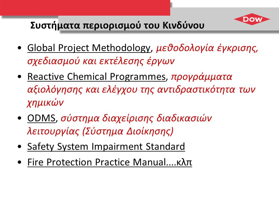 Συστήματα περιορισμού του Κινδύνου •Global Project Methodology, μεθοδολογία έγκρισης, σχεδιασμού και εκτέλεσης έργων •Reactive Chemical Programmes, πρ