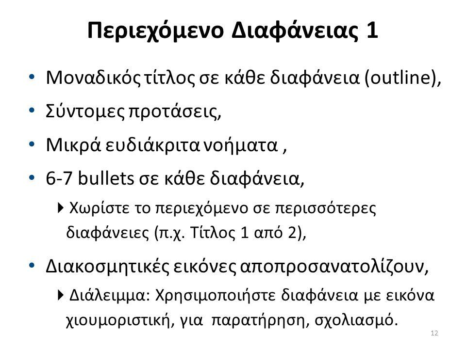 Περιεχόμενο Διαφάνειας 1 • Μοναδικός τίτλος σε κάθε διαφάνεια (outline), • Σύντομες προτάσεις, • Μικρά ευδιάκριτα νοήματα, • 6-7 bullets σε κάθε διαφά