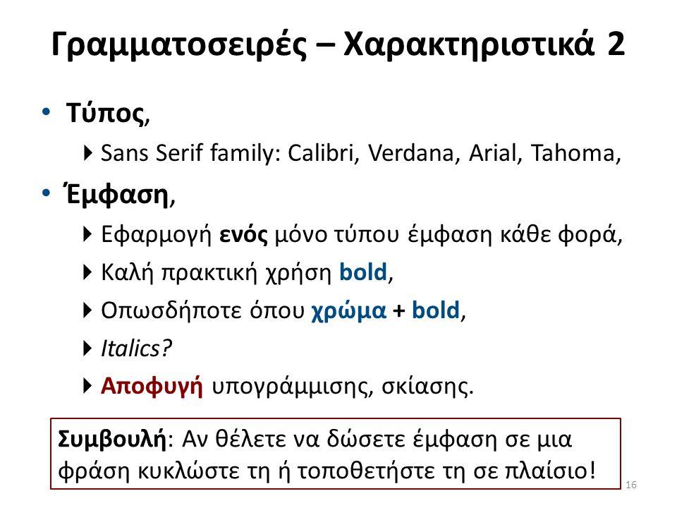 Γραμματοσειρές – Χαρακτηριστικά 2 • Τύπος,  Sans Serif family: Calibri, Verdana, Arial, Tahoma, • Έμφαση,  Εφαρμογή ενός μόνο τύπου έμφαση κάθε φορά