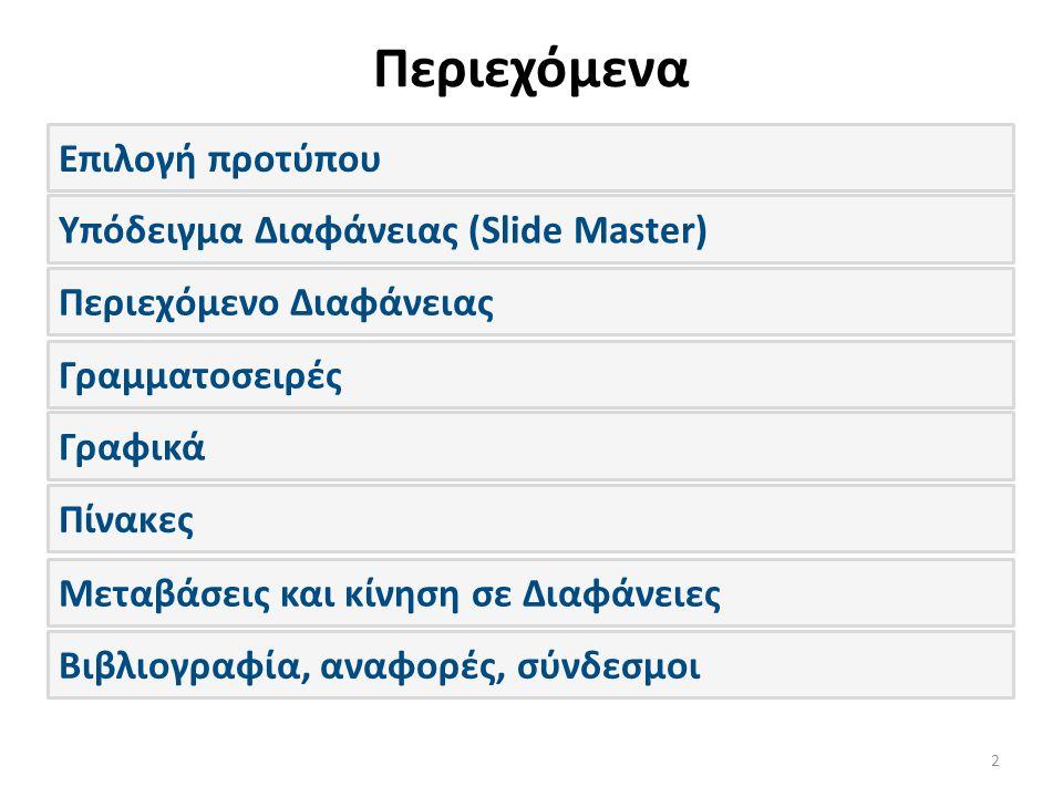 Περιεχόμενα 2 Επιλογή προτύπου Υπόδειγμα Διαφάνειας (Slide Master) Γραμματοσειρές Γραφικά Πίνακες Μεταβάσεις και κίνηση σε Διαφάνειες Βιβλιογραφία, αν