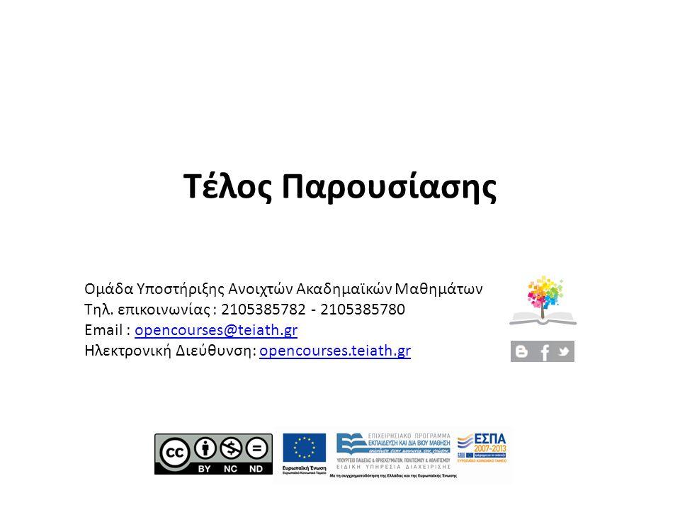 Τέλος Παρουσίασης Ομάδα Υποστήριξης Ανοιχτών Ακαδημαϊκών Μαθημάτων Τηλ. επικοινωνίας : 2105385782 - 2105385780 Εmail : opencourses@teiath.gropencourse