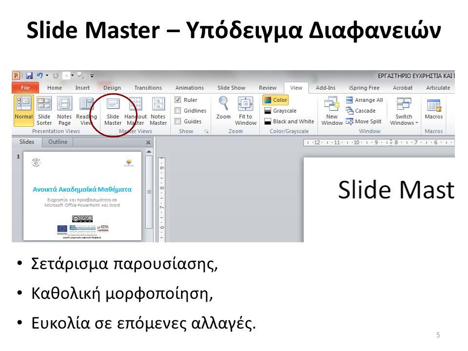 Slide Master – Υπόδειγμα Διαφανειών • Σετάρισμα παρουσίασης, • Καθολική μορφοποίηση, • Ευκολία σε επόμενες αλλαγές. 5