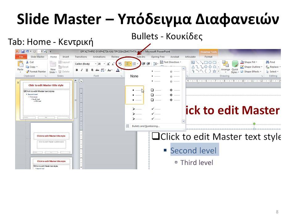 Slide Master – Υπόδειγμα Διαφανειών Tab: Home - Κεντρική Bullets - Κουκίδες 8