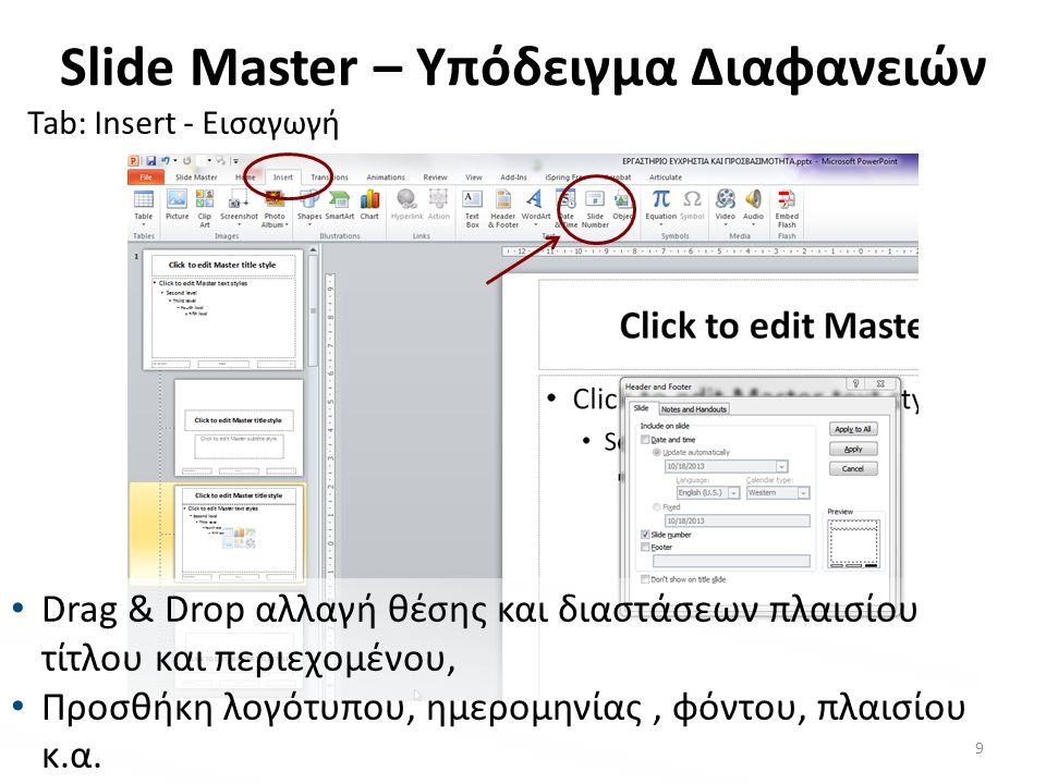 Slide Master – Υπόδειγμα Διαφανειών Tab: Insert - Εισαγωγή • Drag & Drop αλλαγή θέσης και διαστάσεων πλαισίου τίτλου και περιεχομένου, • Προσθήκη λογό
