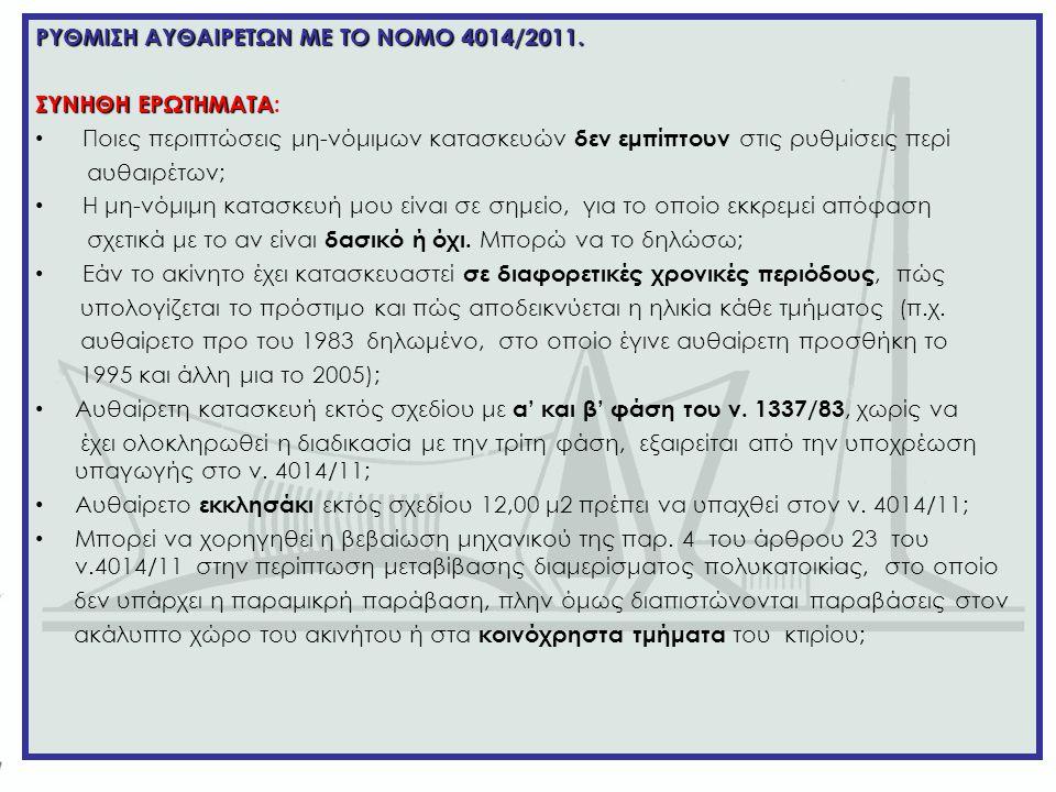 ΡΥΘΜΙΣΗ ΑΥΘΑΙΡΕΤΩΝ ΜΕ ΤΟ ΝΟΜΟ 4014/2011.