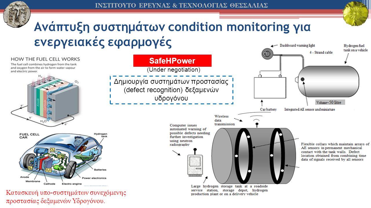 ΙΝΣΤΙΤΟΥΤΟ ΕΡΕΥΝΑΣ & ΤΕΧΝΟΛΟΓΙΑΣ ΘΕΣΣΑΛΙΑΣ SafeHPower (Under negotiation) Κατασκευή υπο-συστημάτων συνεχόμενης προστασίας δεξαμενών Υδρογόνου.
