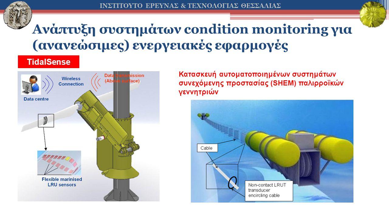 ΙΝΣΤΙΤΟΥΤΟ ΕΡΕΥΝΑΣ & ΤΕΧΝΟΛΟΓΙΑΣ ΘΕΣΣΑΛΙΑΣ TidalSense Ανάπτυξη συστημάτων condition monitoring για (ανανεώσιμες) ενεργειακές εφαρμογές Κατασκευή αυτοματοποιημένων συστημάτων συνεχόμενης προστασίας (SHEM) παλιρροϊκών γεννητριών
