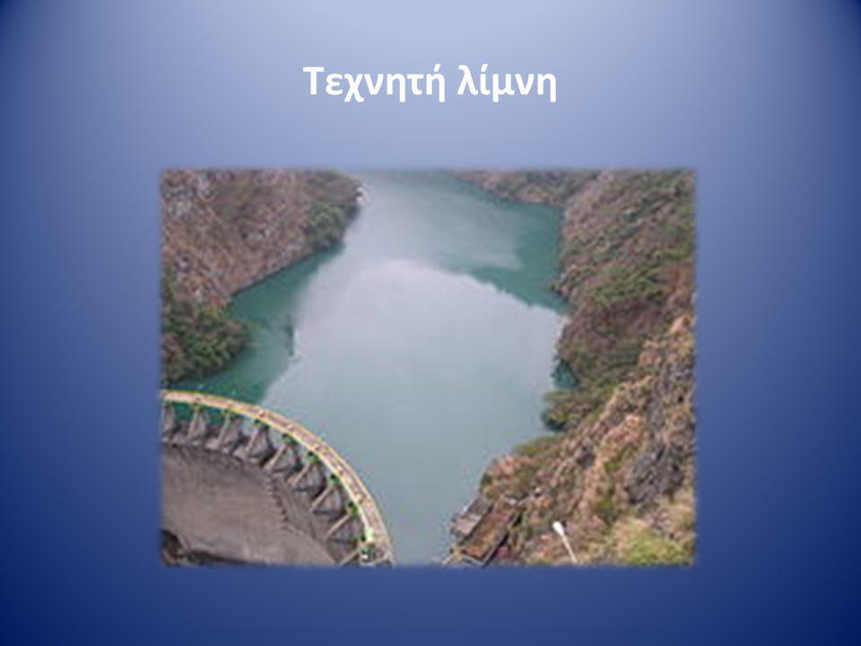 Τεχνητή λίμνη