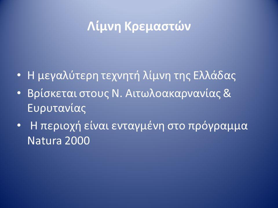 Λίμνη Κρεμαστών • Η μεγαλύτερη τεχνητή λίμνη της Ελλάδας • Βρίσκεται στους Ν. Αιτωλοακαρνανίας & Ευρυτανίας • Η περιοχή είναι ενταγμένη στο πρόγραμμα
