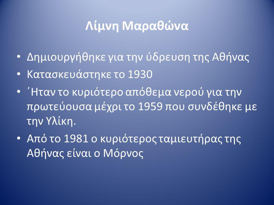 • Δημιουργήθηκε για την ύδρευση της Αθήνας • Κατασκευάστηκε το 1930 • ΄Ηταν το κυριότερο απόθεμα νερού για την πρωτεύουσα μέχρι το 1959 που συνδέθηκε
