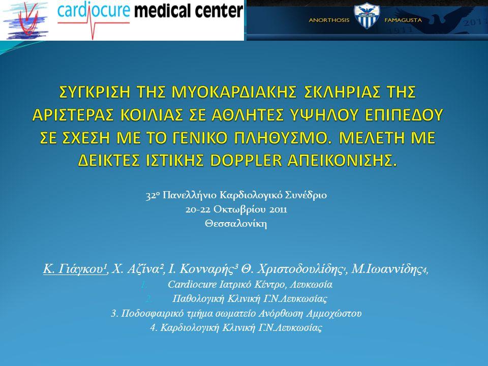 32 ο Πανελλήνιο Καρδιολογικό Συνέδριο 20-22 Οκτωβρίου 2011 Θεσσαλονίκη Κ.