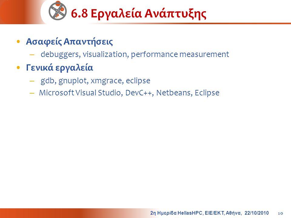 6.8 Εργαλεία Ανάπτυξης •Ασαφείς Απαντήσεις – debuggers, visualization, performance measurement •Γενικά εργαλεία – gdb, gnuplot, xmgrace, eclipse – Mic