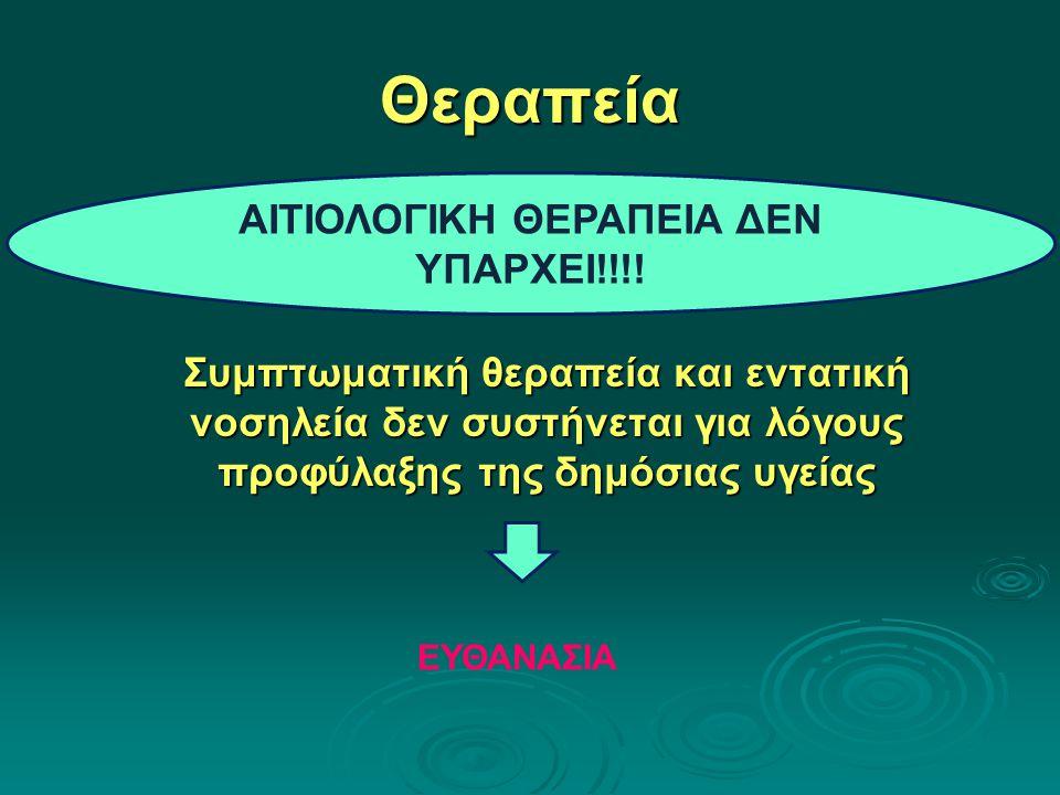 Θεραπεία Συμπτωματική θεραπεία και εντατική νοσηλεία δεν συστήνεται για λόγους προφύλαξης της δημόσιας υγείας ΑΙΤΙΟΛΟΓΙΚΗ ΘΕΡΑΠΕΙΑ ΔΕΝ ΥΠΑΡΧΕΙ!!!! ΕΥΘ
