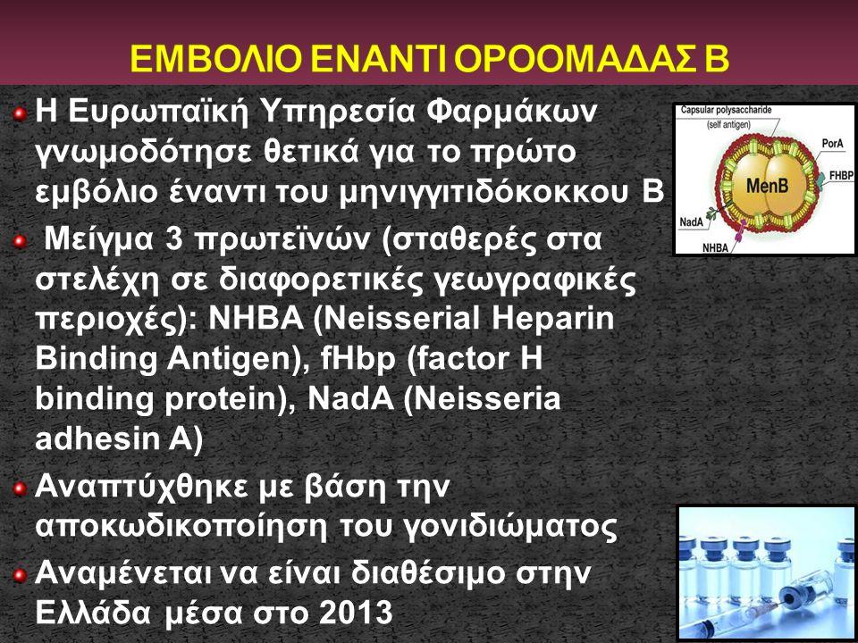 Η Ευρωπαϊκή Υπηρεσία Φαρμάκων γνωμοδότησε θετικά για το πρώτο εμβόλιο έναντι του μηνιγγιτιδόκοκκου B Mείγμα 3 πρωτεϊνών (σταθερές στα στελέχη σε διαφο