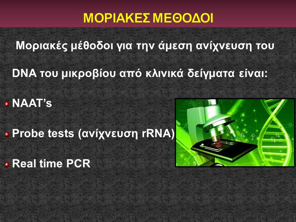 Μοριακές μέθοδοι για την άμεση ανίχνευση του DNA του μικροβίου από κλινικά δείγματα είναι: NAAT's Probe tests (ανίχνευση rRNA) Real time PCR