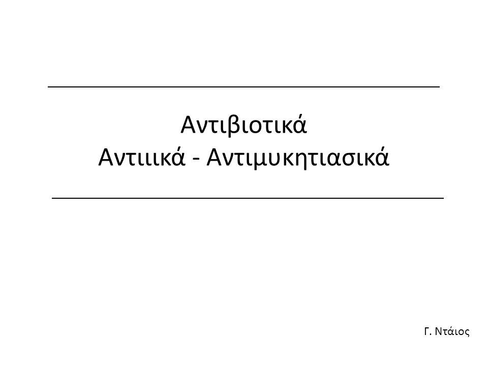 Αντιβιοτικά Αντιιικά - Αντιμυκητιασικά Γ. Ντάιος