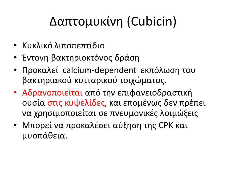 Δαπτομυκίνη (Cubicin) • Κυκλικό λιποπεπτίδιο • Έντονη βακτηριοκτόνος δράση • Προκαλεί calcium-dependent εκπόλωση του βακτηριακού κυτταρικού τοιχώματος