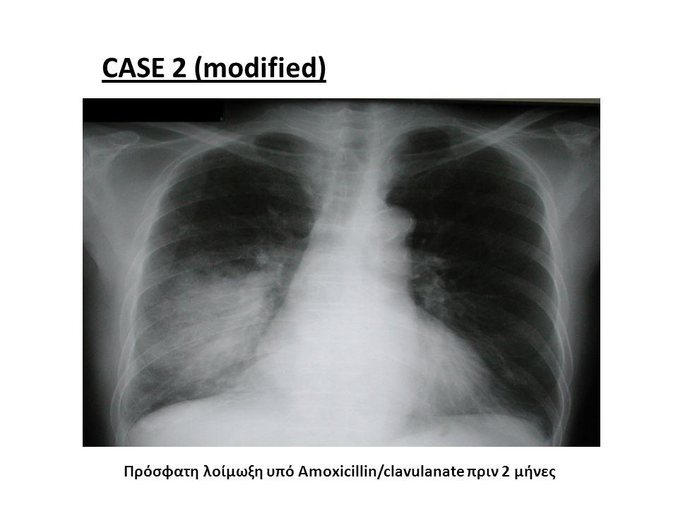 CASE 2 (modified) Πρόσφατη λοίμωξη υπό Amoxicillin/clavulanate πριν 2 μήνες