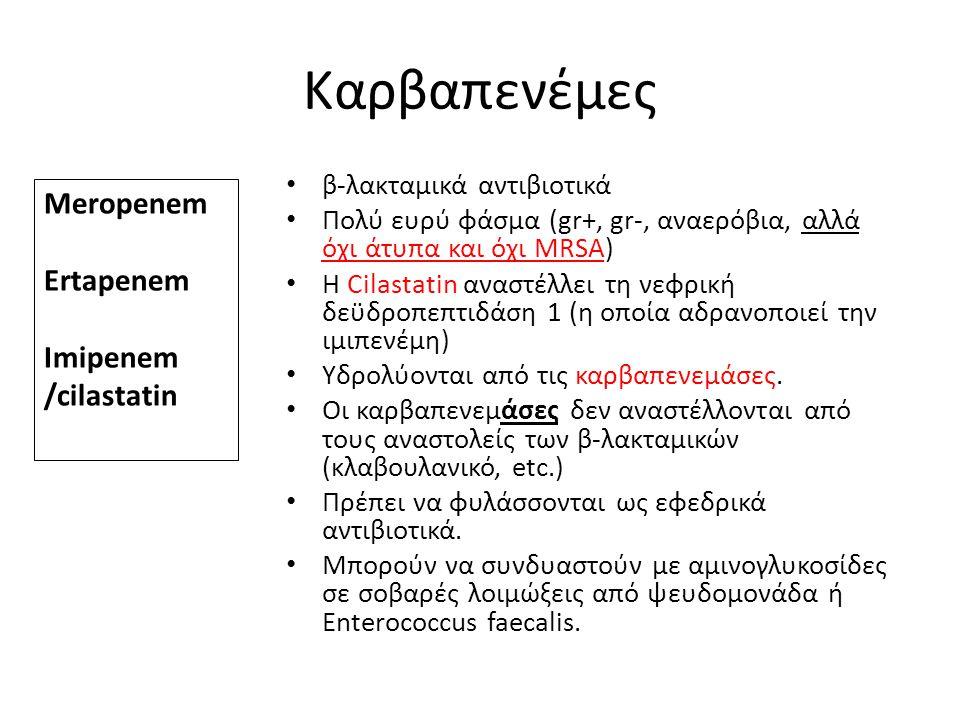 Καρβαπενέμες • β-λακταμικά αντιβιοτικά • Πολύ ευρύ φάσμα (gr+, gr-, αναερόβια, αλλά όχι άτυπα και όχι MRSA) • Η Cilastatin αναστέλλει τη νεφρική δεϋδρ