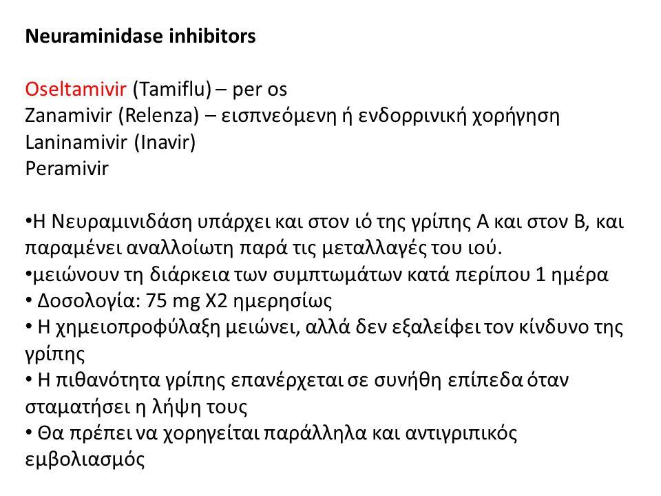 Neuraminidase inhibitors Oseltamivir (Tamiflu) – per os Zanamivir (Relenza) – εισπνεόμενη ή ενδορρινική χορήγηση Laninamivir (Inavir) Peramivir • Η Νε