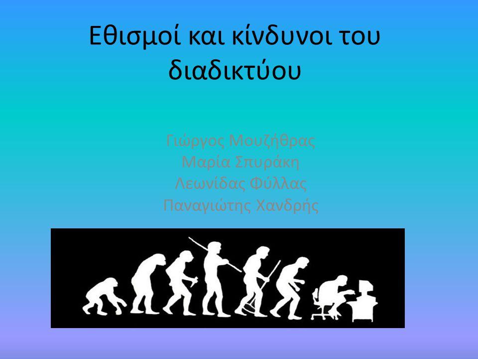 •Ο ρόλος των γονέων είναι ιδιαίτερα σημαντικός τόσο για την πρόληψη, όσο και για την αντιμετώπιση του εθισμού των παιδιών τους από το Διαδίκτυο.