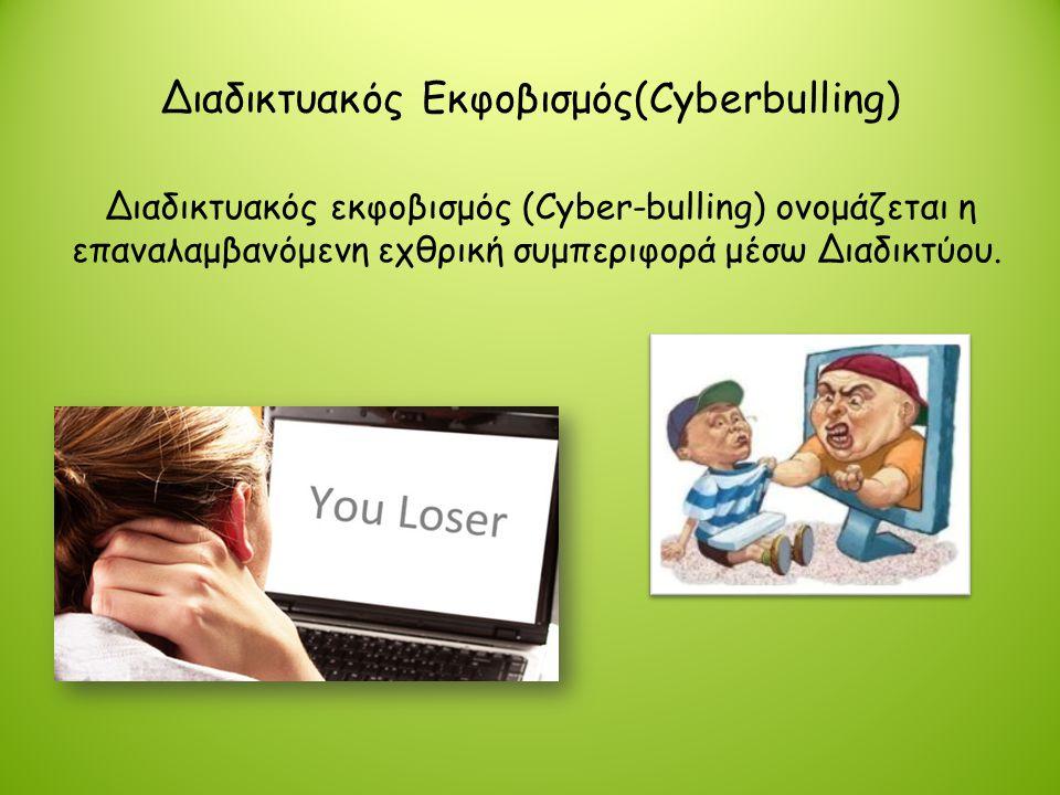 Διαδικτυακός Εκφοβισμός(Cyberbulling) Διαδικτυακός εκφοβισμός (Cyber-bulling) ονομάζεται η επαναλαμβανόμενη εχθρική συμπεριφορά μέσω Διαδικτύου.