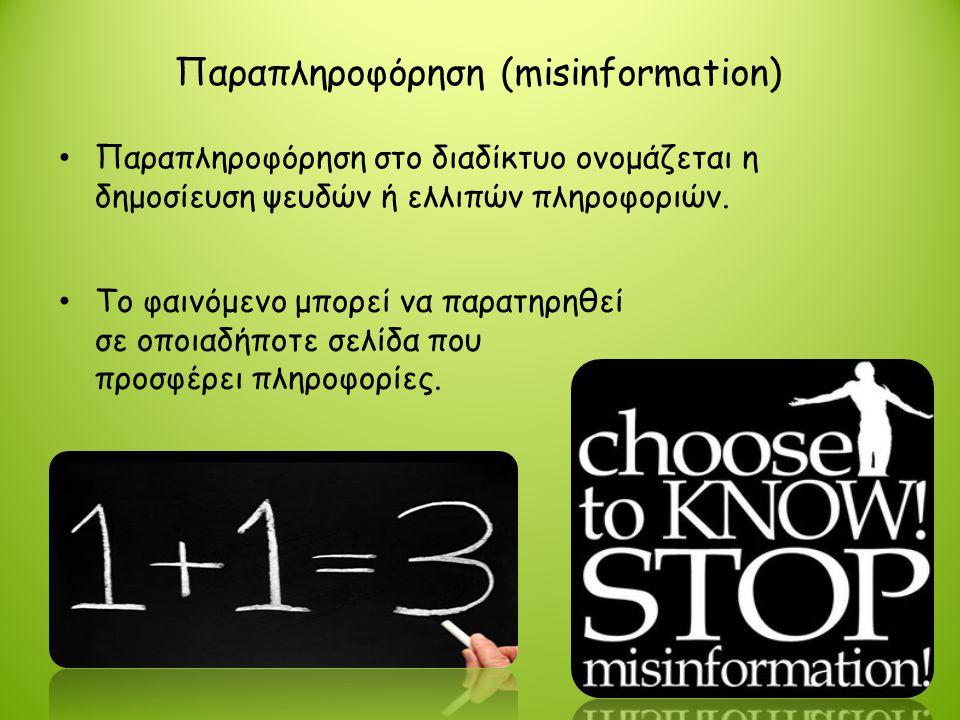 Παραπληροφόρηση (misinformation) • Παραπληροφόρηση στο διαδίκτυο ονομάζεται η δημοσίευση ψευδών ή ελλιπών πληροφοριών. • Το φαινόμενο μπορεί να παρατη
