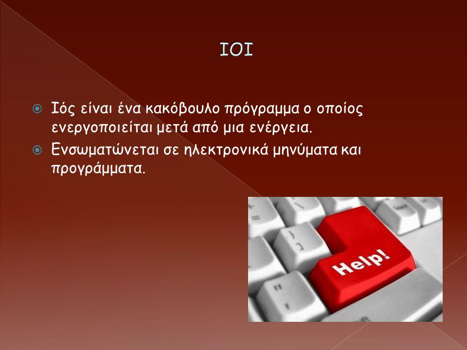  Ιός είναι ένα κακόβουλο πρόγραμμα ο οποίος ενεργοποιείται μετά από μια ενέργεια.  Ενσωματώνεται σε ηλεκτρονικά μηνύματα και προγράμματα.