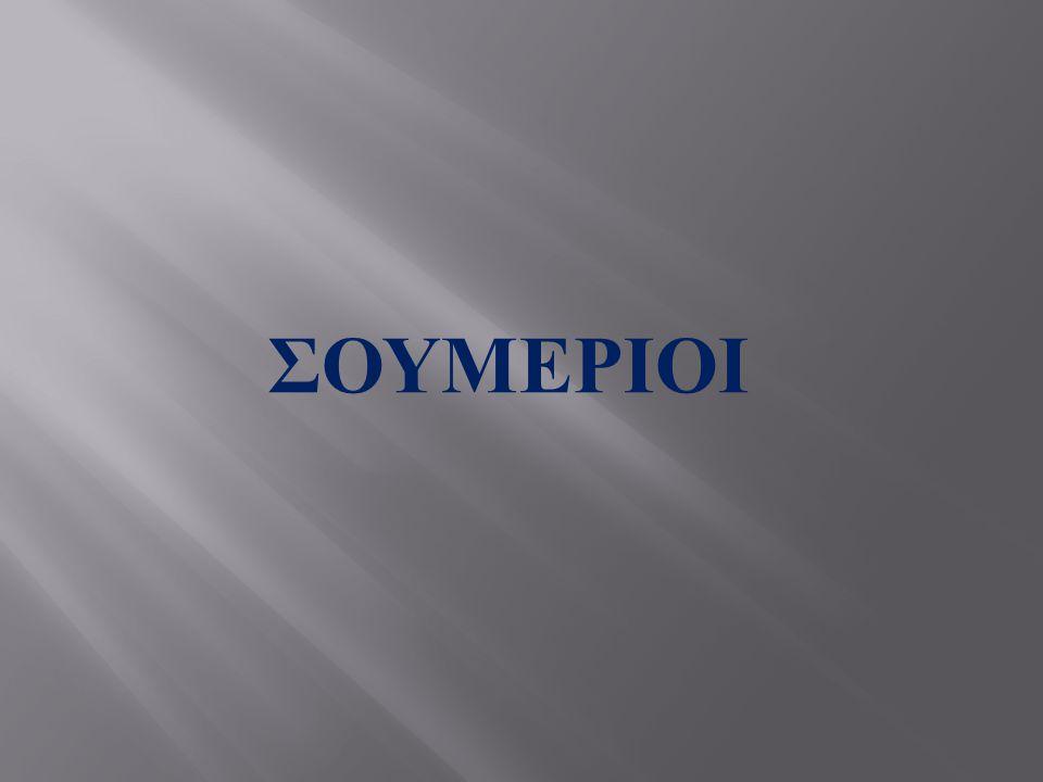  Συστήματα γραφής εμφανίστηκαν από πολύ νωρίς στο χώρο της ανατολικής Μεσογείου.