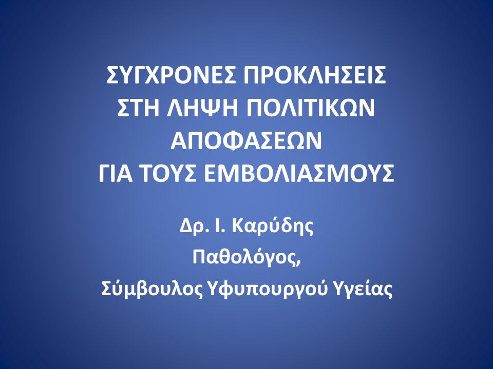 Εμβόλιο γρίπης  Στην Ελλάδα ανήκει στα υποχρεωτικά εμβόλια και πραγματοποιείται σε ετήσια βάση σε άτομα >50 ετών (μικρότερη ηλικία εκκίνησης σε σχέση με τις άλλες χώρες)  Στις υπόλοιπες χώρες, σε ετήσια βάση για τη γρίπη εμβολιάζεται ο πληθυσμός >60-65 ετών 12