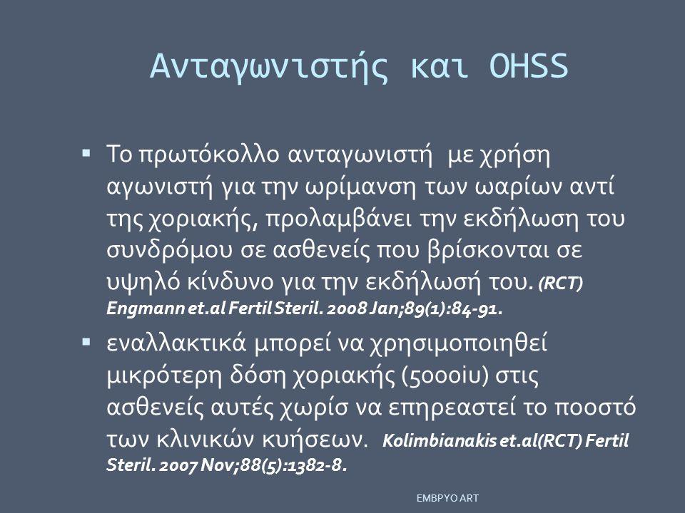 Ανταγωνιστής και OHSS  Το πρωτόκολλο ανταγωνιστή με χρήση αγωνιστή για την ωρίμανση των ωαρίων αντί της χοριακής, προλαμβάνει την εκδήλωση του συνδρό