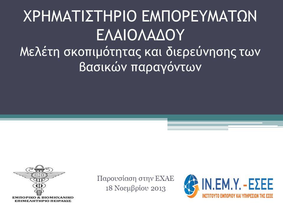 Το ιστορικό… Η μελέτη σκοπιμότητας ίδρυσης Χρηματιστηρίου εμπορευμάτων ελαιολάδου αποτελεί προϊόν συνεργασίας ανάμεσα στο ΕΒΕΠ και το ΙΝΕΜΥ-ΕΣΕΕ σε συνεργασία με το Χρηματιστήριο Αθηνών