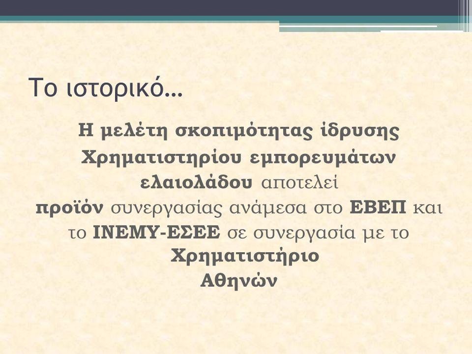 Χρηματιστήριο Εμπορευμάτων Ελαιολάδου;;; Ναι…  Η Ελλάδα διαθέτει σημαντικό και εξαιρετικής ποιότητας όγκο προϊόντος (εκλεκτές ποικιλίες)  Θα ορθολογικοποίησει και εκσυγχρονίσει την αγορά  Θα δώσει μεγάλη ώθηση στους παραγωγούς