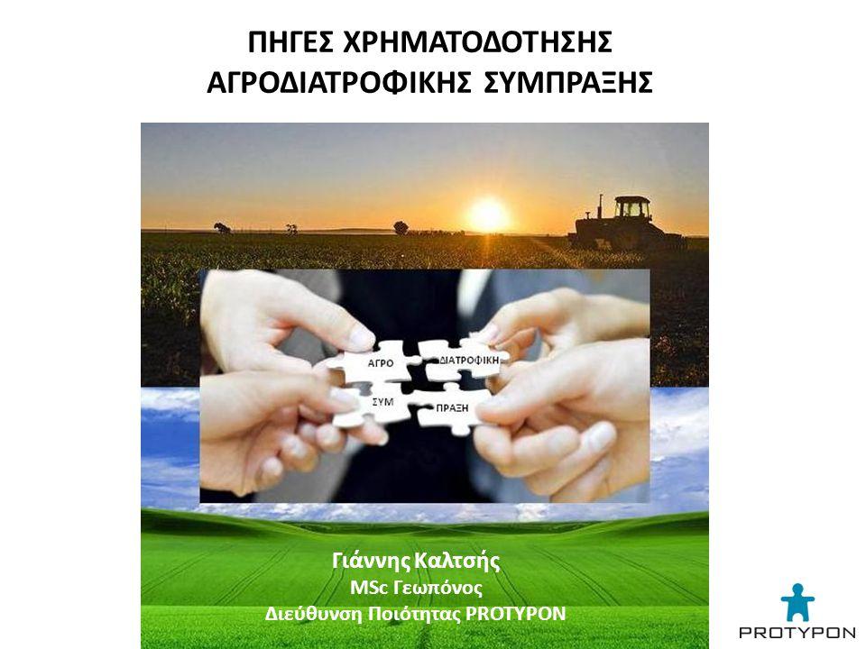 Τι είναι η αγροδιατροφική σύμπραξη; Είναι μια ΑΜΚΕ με σκοπό την ανάδειξη, προβολή και προώθηση των ποιοτικών προϊόντων που παράγονται εντός της περιφέρειας Πελοποννήσου και αποτελεί αναπόσπαστο μέρος του ευρύτερου επιχειρησιακού σχεδίου «καλάθι αγροτικών προϊόντων»