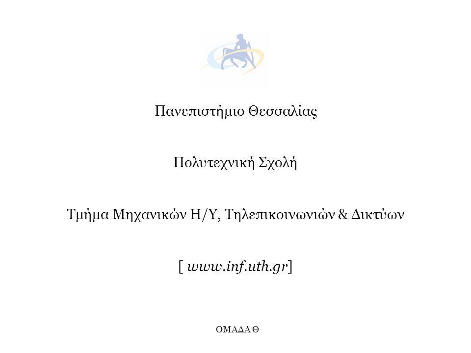 Πανεπιστήμιο Θεσσαλίας Πολυτεχνική Σχολή Τμήμα Μηχανικών Η/Υ, Τηλεπικοινωνιών & Δικτύων [ www.inf.uth.gr] ΟΜΑΔΑ Θ