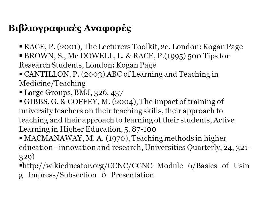 Βιβλιογραφικές Αναφορές  RACE, P.(2001), The Lecturers Toolkit, 2e.