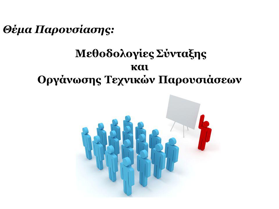 Θέμα Παρουσίασης: Μεθοδολογίες Σύνταξης και Οργάνωσης Τεχνικών Παρουσιάσεων