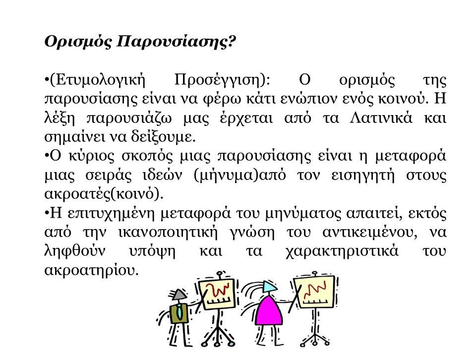 Ορισμός Παρουσίασης? • (Ετυμολογική Προσέγγιση): Ο ορισμός της παρουσίασης είναι να φέρω κάτι ενώπιον ενός κοινού. Η λέξη παρουσιάζω μας έρχεται από τ