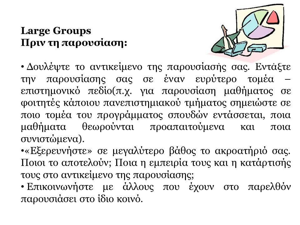 Large Groups Πριν τη παρουσίαση: • Δουλέψτε το αντικείμενο της παρουσίασής σας.