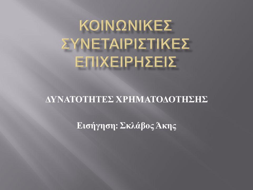 ΔΥΝΑΤΟΤΗΤΕΣ ΧΡΗΜΑΤΟΔΟΤΗΣΗΣ Εισήγηση : Σκλάβος Άκης