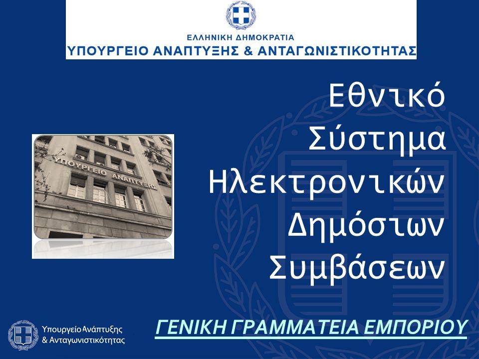 Εθνικό Σύστημα Ηλεκτρονικών Δημόσιων Συμβάσεων ΓΕΝΙΚΗ ΓΡΑΜΜΑΤΕΙΑ ΕΜΠΟΡΙΟΥ