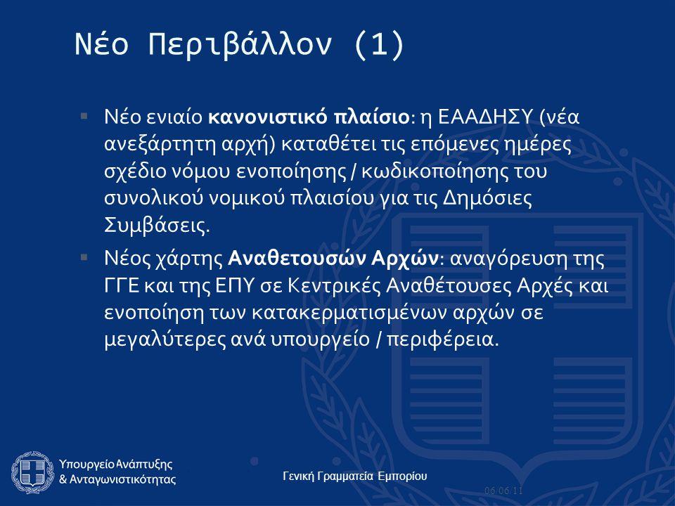 Γενική Γραμματεία Εμπορίου Νέο Περιβάλλον (1)  Νέο ενιαίο κανονιστικό πλαίσιο: η ΕΑΑΔΗΣΥ (νέα ανεξάρτητη αρχή) καταθέτει τις επόμενες ημέρες σχέδιο νόμου ενοποίησης / κωδικοποίησης του συνολικού νομικού πλαισίου για τις Δημόσιες Συμβάσεις.
